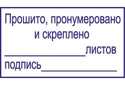 Для заверения документов