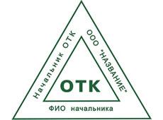 Макеты ОТК
