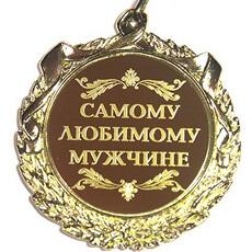 Медали для близких