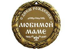 Медали на день рождения