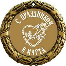 Медали на праздник