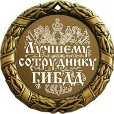 Медали на профессиональный праздник