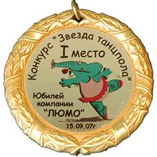 Медали шуточные