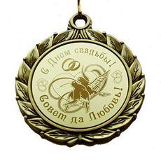 Медали свадебные