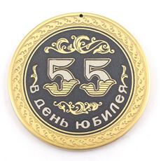Медали юбилейные