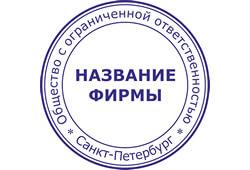 Образцы ООО