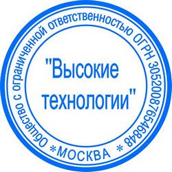 Печати ООО