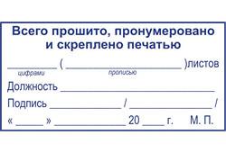 Штампы для документов