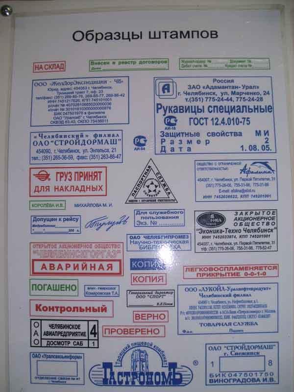 образцы штампов