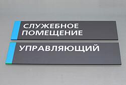 Таблички на дверь офисные