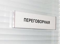 Типовые офисные таблички