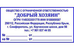 Угловые или адресные штампы